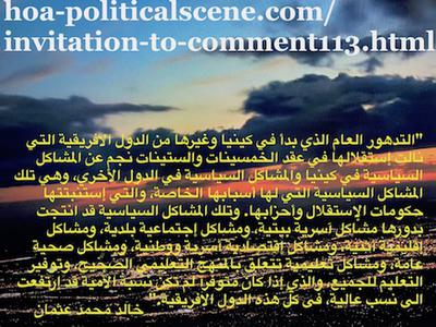 Invitation to Comment 113 Comments: Kenyan Political Problems: Khalid Mohammed Osman's Arabic political quotes 2.