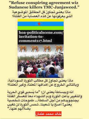Invitation to Comment 117: Refuse conspiring agreement wiz Sudanese killers TMC-Janjaweed.