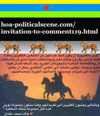 hoa-politicalscene.com/invitation-to-comment119.html: Invitation to Comment 119: Sudanese Twitter Group 1 - مجموعة تويتر.