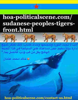 hoa-politicalscene.com/invitation-to-comment119.html: Invitation to Comment 119: Sudanese Twitter Group 2 - مجموعة تويتر.