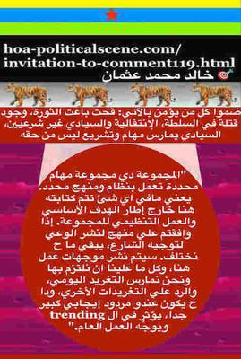 hoa-politicalscene.com/invitation-to-comment119.html: Invitation to Comment 119: Sudanese Twitter Group 3 - مجموعة تويتر.