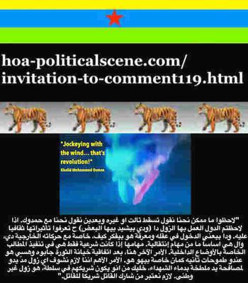 hoa-politicalscene.com/invitation-to-comment119.html: Invitation to Comment 119: Sudanese Twitter Group 4 - مجموعة تويتر.
