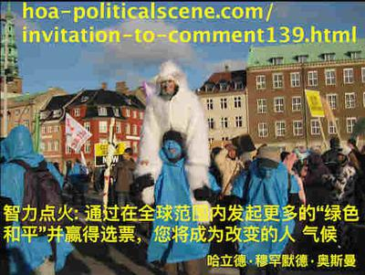 "hoa-politicalscene.com/invitation-to-comment139.html - Invitation to Comment 139: 智力点火: 通过在全球范围内发起更多的""绿色和平""并赢得选票,您将成为改变的人 气候"