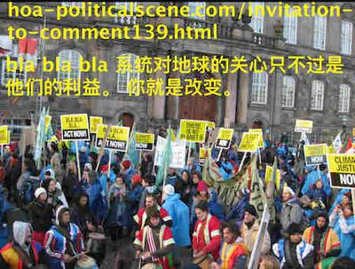 hoa-politicalscene.com/invitation-to-comment139.html - Invitation to Comment 139: bla bla bla 系统对地球的关心只不过是他们的利益。 你就是改变。