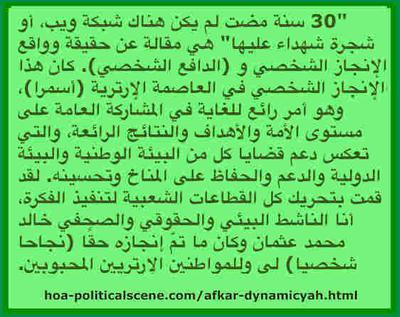 hoa-politicalscene.com/invitation-to-comment154.html - Invitation to Comment 154: أفكار ديناميكية، أو أفكار دينامية: Fabulous achievement of veteran activist & reporter Khalid Mohammed Osman in Asmara.