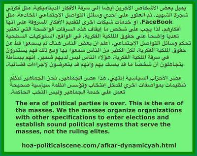 hoa-politicalscene.com/invitation-to-comment154.html - Invitation to Comment 154: أفكار ديناميكية، أو أفكار دينامية: About stealing dynamic ideas & how that could hurt anyone doing this.