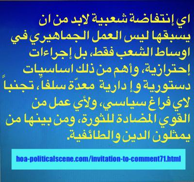 hoa-politicalscene.com/invitation-to-comment71.html: Invitation 1 HOAs Friends 153: إنتفاضة ديسمبر 2018م في السودان