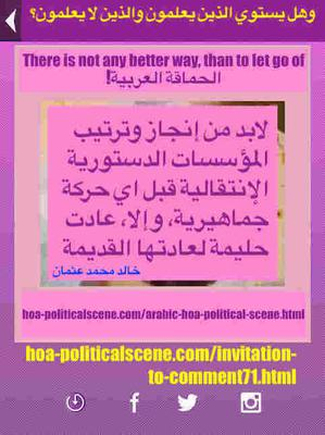 hoa-politicalscene.com/invitation-to-comment71.html: Invitation 1 HOAs Friends 153: مظاهرات ديسمبر 2018م في السودان