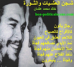 Evening Yearning for Revolution poetry by Khalid Mohammed Osman on Che Guevara and Ahmed ben Bella.