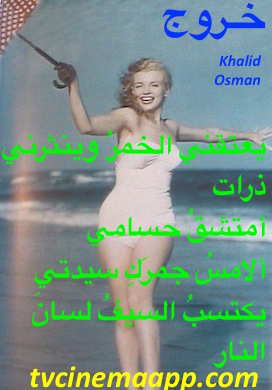 Exodus poetry by Khalid Mohammed Osman on Hollywood legend Marilyn Monroe.