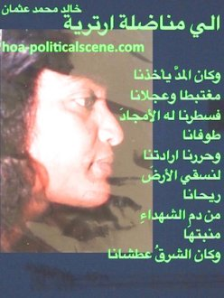 hoa-politicalscene.com/democracy-in-sudan.html - For Eritrean Woman Fighter, poetry by Sudanese journalist & poet Khalid Mohammed Osman on Eritrean musician Veronica.