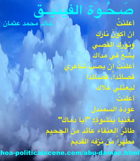hoa-politicalscene.com/abu-damac.html - Abu Damac: couplet on the