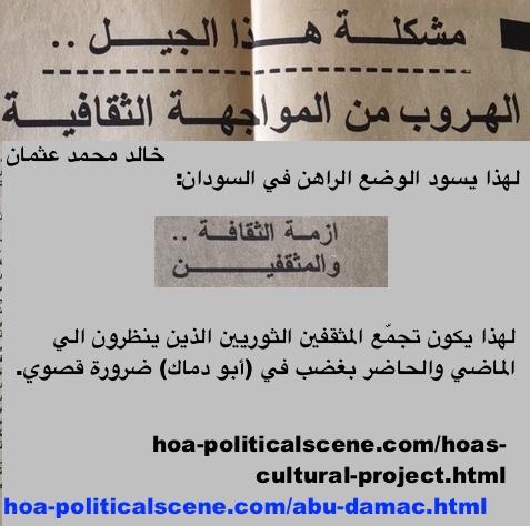 hoa-politicalscene.com/arabic-poems.html - Abu Damac: The combination of the cultural, intellectual & literary discourse has a catastrophe in Sudan, says Sudanese journalist & poet Khalid Mohd Osman.
