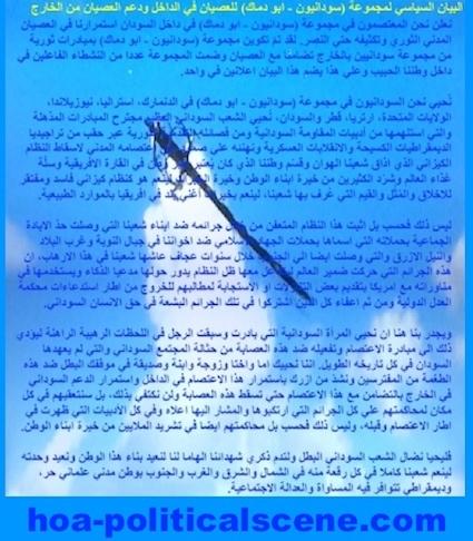 hoa-politicalscene.com/abu-damac.html - Abu Damac: The political statement of the cultural, intellectual & literary group