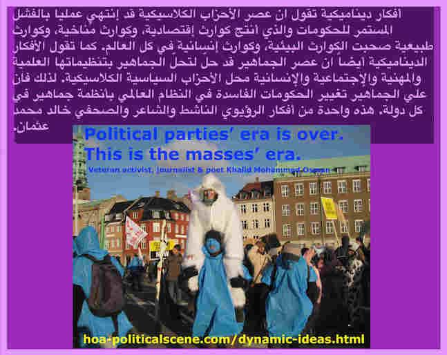 hoa-politicalscene.com/afkar-dynamicyah.html - Afkar Dynamicyah: Masses linguistic campaign to launch nests of masses worldwide. Dynamic ideas of veteran journalist, Khalid Mohammed Osman.