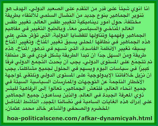 hoa-politicalscene.com/afkar-dynamicyah.html - Afkar Dynamicyah: The masses must know that the global change to achieve is systematical and it runs through a scientific gathering plan.