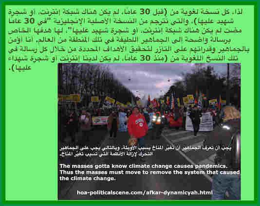 hoa-politicalscene.com/afkar-dynamicyah.html - Afkar Dynamicyah: Messages for the global masses to get together to fulfill the goals of dynamic ideas.