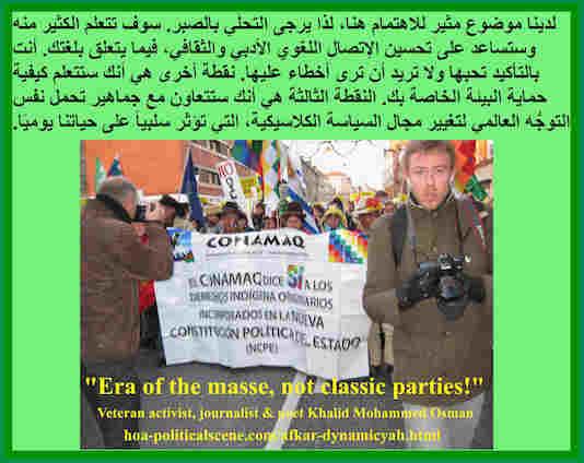 hoa-politicalscene.com/afkar-dynamicyah.html - Afkar Dynamicyah: أفكار ديناميكية لخلخلة الفهم الإقليمي والإرتقاء بالفهم السياسي لقضايا عالمية والتجمُّع مع مناضلي العالم لتغيير الأنظمة الكلاسيكية