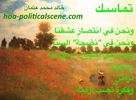 hoa-politicalscene.com/arabic-hoa.html - Arabic HOA: Poetry scripture from Consistency by poet and journalist Khalid Mohammed Osman on Claude Monet's