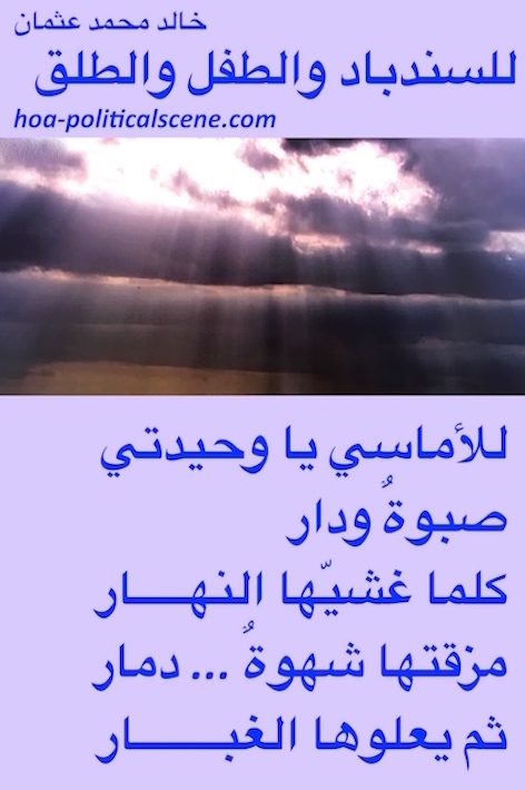 hoa-politicalscene.com/arabic-hoa.html - Arabic HOA: Poem couplet from For Sinbad, Child and Parturition by poet and journalist Khalid Mohammed Osman on bad weather.