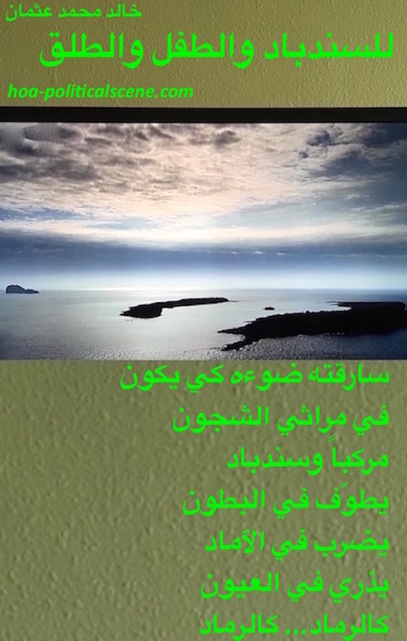 hoa-politicalscene.com/arabic-hoa.html - Arabic HOA: Snippet of poem from For Sinbad, Child and Parturition by poet and journalist Khalid Mohammed Osman on a beautiful image of sea, sky and islands.