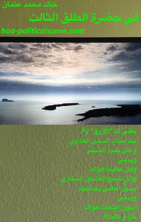 hoa-politicalscene.com/arabic-hoa.html - Arabic HOA: Poetry couplet from In the Presence of the Third Parturition by poet and journalist Khalid Mohammed Osman on sea meeting the sky.