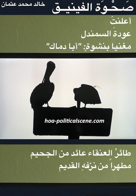 hoa-politicalscene.com/arabic-hoa.html - Arabic HOA: Couplet of poem from Rising of the Phoenix by poet and journalist Khalid Mohammed Osman on birds.
