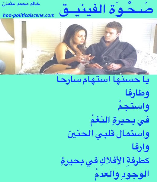 hoa-politicalscene.com/arabic-hoa.html - Arabic HOA: Poetry from Rising of the Phoenix by poet and journalist Khalid Mohammed Osman on Friends with Benefits, starring Justin Timberlake and Mila Kunis.