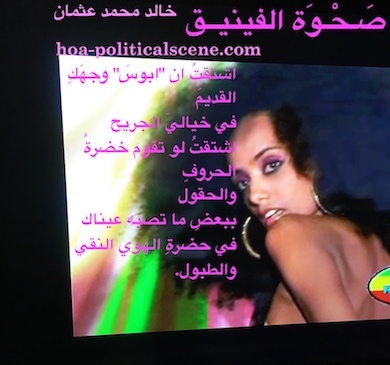 hoa-politicalscene.com/arabic-hoa.html - Arabic HOA: Poem Rising of the Phoenix by poet & journalist Khalid Mohammed Osman on beautiful Ethiopian singer.