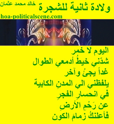 hoa-politicalscene.com/arabic-hoa.html - Arabic HOA: Poem scripture from Second Birth of the Tree by poet and journalist Khalid Mohammed Osman on masks on beautiful lemon background.