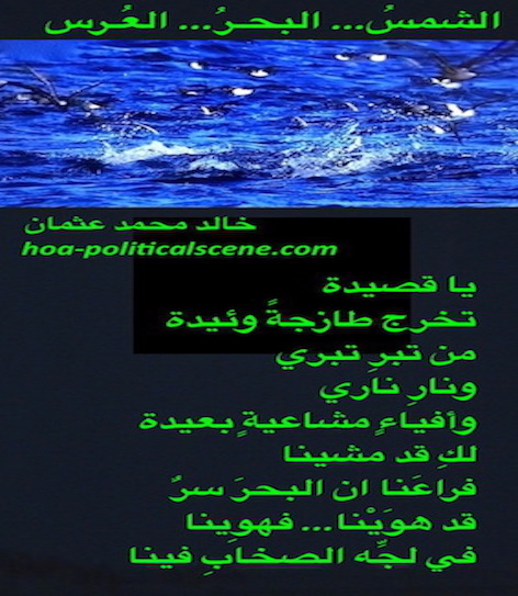 hoa-politicalscene.com/arabic-hoa.html - Arabic HOA: Couplet of poetry from The Sun, the Sea, the Wedding by poet and journalist Khalid Mohammed Osman on birds fishing / fishing birds.