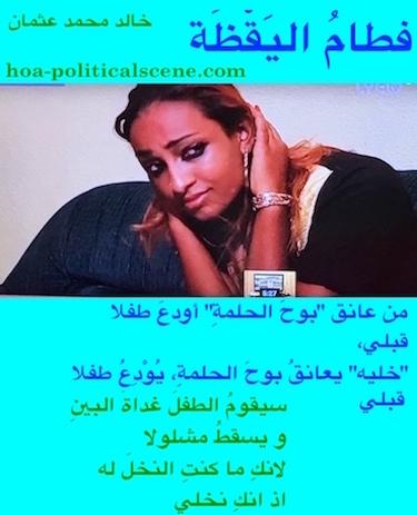 hoa-politicalscene.com/arabic-hoa.html - Arabic HOA: Snippet of poetry from