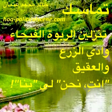 hoa-politicalscene.com/arabic-hoas-poems.html - Arabic HOAs Poems: from