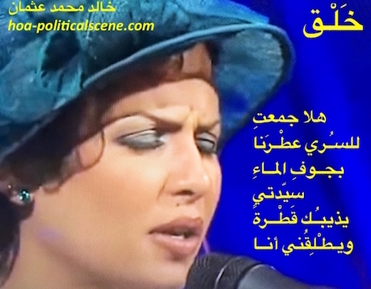 hoa-politicalscene.com/arabic-hoas-poems.html - Arabic HOAs Poems: Poetry from