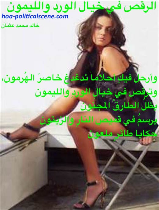 hoa-politicalscene.com/arabic-hoas-poems.html - Arabic HOAs Poems: from