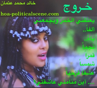 hoa-politicalscene.com/arabic-hoas-poetry.html - Arabic HOAs Poetry: from Exodus by poet & journalist Khalid Mohammed Osman on beautiful Ethiopian girl.