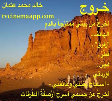 hoa-politicalscene.com/arabic-hoas-poetry.html - Arabic HOAs Poetry: from Exodus by poet & journalist Khalid Mohammed Osman on the Red Sea Mountains, East Sudan.
