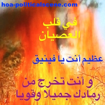 hoa-politicalscene.com/arabic-poems.html - Arabic Poems: An Arabic banner from the Sudanese Abu Damac literary group to support the Sudanese civil disobedience.