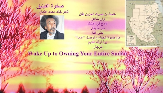 hoa-politicalscene.com/arabic-poems.html - Arabic Poems: Rising of the Phoenix couplet on Abu Damac banner for the civil disobedience in Sudan by the Sudanese Abu Damac literary group.