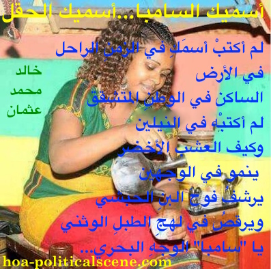 hoa-politicalscene.com/arabic-poetry.html - Arabic Poetry: Snippet from