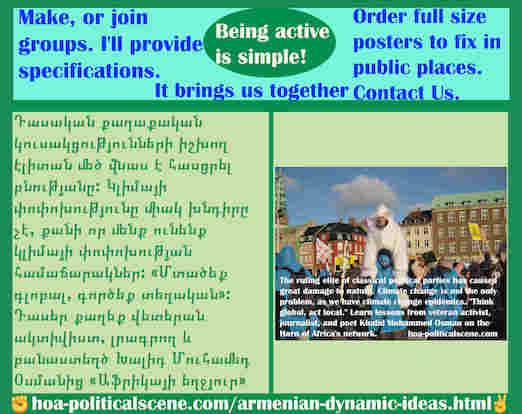 hoa-politicalscene.com/armenian-dynamic-ideas.html - Armenian Dynamic Ideas: Դինամիկ գաղափարներ: Դասական քաղաքական կուսակցությունների իշխող էլիտան մեծ վնաս է հասցրել բնությանը: