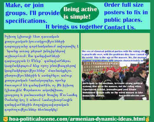 hoa-politicalscene.com/armenian-dynamic-ideas.html - Armenian Dynamic Ideas: Դինամիկ գաղափարներ: Իշխող էլիտայի հետ դասական քաղաքական կուսակցությունների դարաշրջանը գործնականում ավարտվել է ՝ նրանց ...