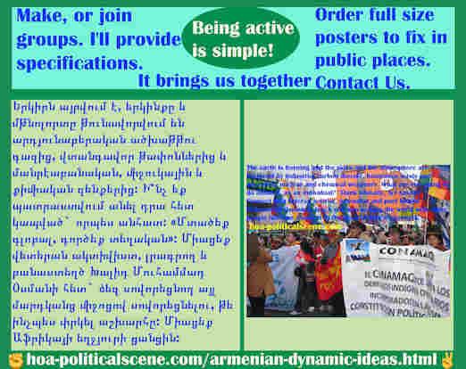 hoa-politicalscene.com/armenian-dynamic-ideas.html - Դինամիկ գաղափարներ: Երկիրն այրվում է, երկինքը և մթնոլորտը թունավորվում են արդյունաբերական ածխաթթու գազից, վտանգավոր թափոններից...