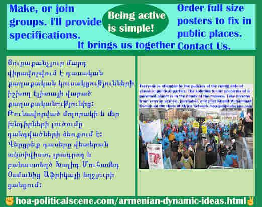 hoa-politicalscene.com/armenian-dynamic-ideas.html - Armenian Dynamic Ideas: Դինամիկ գաղափարներ: Յուրաքանչյուր մարդ վիրավորվում է դասական քաղաքական կուսակցությունների իշխող էլիտայի ...