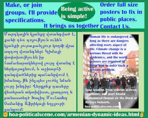 hoa-politicalscene.com/armenian-dynamic-ideas.html - Armenian Dynamic Ideas: Դինամիկ գաղափարներ: Մարդկային կյանքը վտանգված է, քանի դեռ գոյություն ունեն կյանքի յուրաքանչյուր կողմի ...