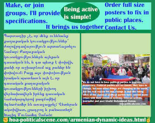 hoa-politicalscene.com/armenian-dynamic-ideas.html - Armenian Dynamic Ideas: Դինամիկ գաղափարներ: Պարտադիր չէ, որ մենք ունենանք քաղաքական կուսակցություններ ՝ ժողովրդավարություն արտահայտելու համար: ...