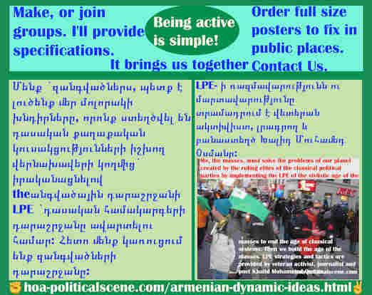 hoa-politicalscene.com/armenian-dynamic-ideas.html - Armenian Dynamic Ideas: Դինամիկ գաղափարներ: Մենք `զանգվածներս, պետք է լուծենք մեր մոլորակի խնդիրները, որոնք ստեղծվել են դասական քաղաքական ...