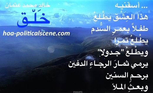 hoa-politicalscene.com/arabic-hoa.html - Bilingual HOA: Scripture of poetry from