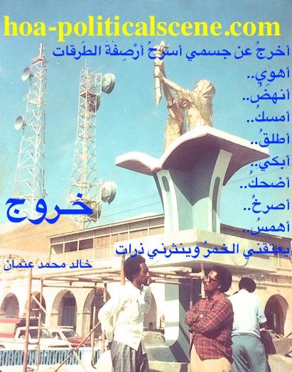 hoa-politicalscene.com/arabic-hoa.html - Bilingual HOA: Poetry snippet from