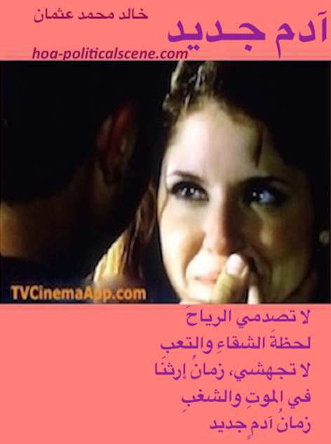 hoa-politicalscene.com/arabic-hoa.html - Bilingual HOA: Poem scripture from
